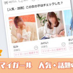 【10/1リリース】[商品]マイガール 人気・話題の女の子