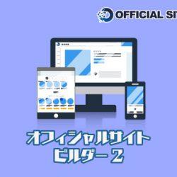 【9/29リリース】女の子オリジナル画像機能(オフィシャルサイトビルダー2)