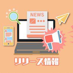 【9/28リリース】クレジット決済から、ヘブンかんたん決済へバージョンアップ?!